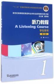 听力教程1(学生用书 第3版 修订版)/新世纪高等院校英语专业本科生系列教材