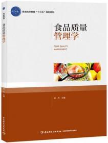 """食品质量管理学(普通高等教育""""十三五""""规划教材)"""