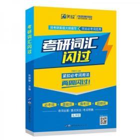 闪过 考研英语·考研词汇闪过 备考时间不足者专用 英语一英语二均适用