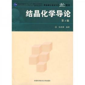 结晶化学导论:第3版