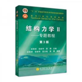 结构力学教程Ⅱ:专题教程(第3版)