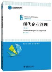 现代企业管理(第二版)