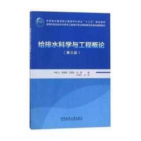 给排水科学与工程概论(第三版)