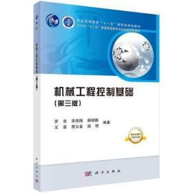 机械工程控制基础(第三版)