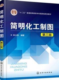 简明化工制图(林大钧)(第三版)