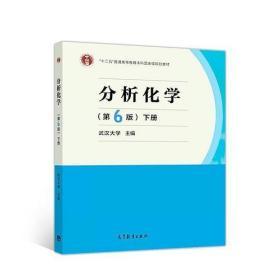 分析化学(第6版)(下册)