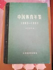 中国体育年鉴1992-1993