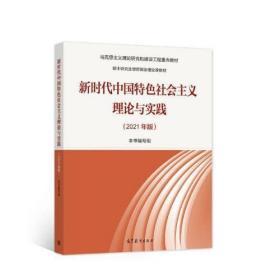 新时代中国特色社会主义理论与实践(2021年版)