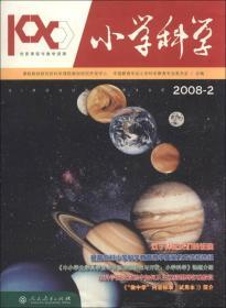 小学科学(2008年第2辑·总第2辑)