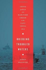 Bridging Troubled Waters:China, Japan, and Maritime Order in the East China Sea 中国、日本与东海海洋秩序