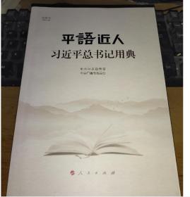 平语近人—习近平总书记用典.