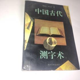 中国古代测字术(一版一印)