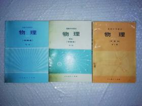 80八十年代高中物理课本甲种本高级中学课本物理甲种本全套三册,未用无写画