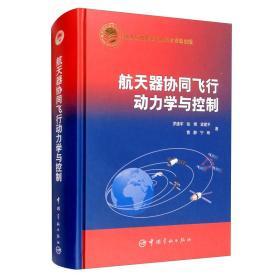 航天科技出版基金航天器协同飞行动力学与控制