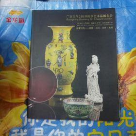 广东古今2019秋季艺术品拍卖会:古董珍玩——瓷器·杂项·茶叶·家具