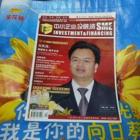 中小企业投融资2011年第2期总第8期