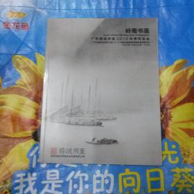 广东精诚所至2019秋季拍卖会:岭南书画