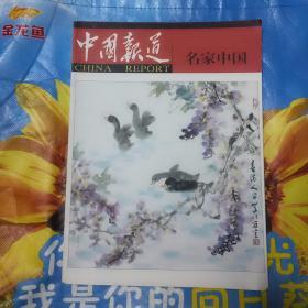 中国报道·名家书画
