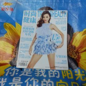 时尚健康2015年7月号总第331期