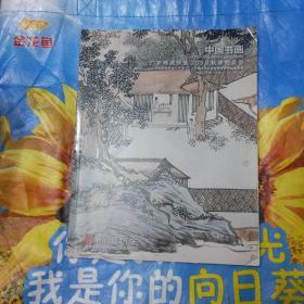 广东精诚所至2019秋季拍卖会:中国书画