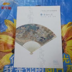 广东崇正2019秋季拍卖会:奉扬仁风·成扇、扇面、扇骨