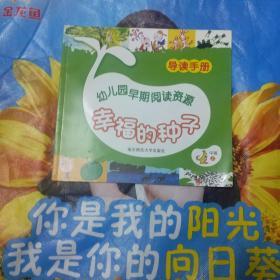 幼儿园早期阅读资源·幸福的种子导读手册中班.上