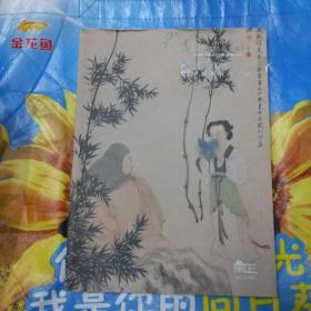 广东崇正2019秋季拍卖会:国光(二)·中国近现代书画