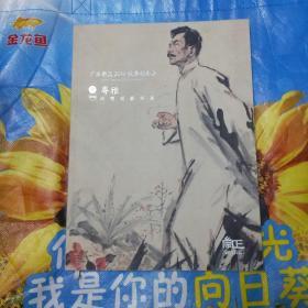 广东崇正2019秋季拍卖会:粤雅·岭南名家书画