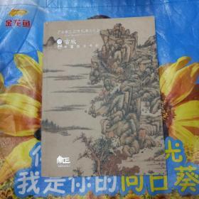 广东崇正2019秋季拍卖会:古欢·中国古代书画