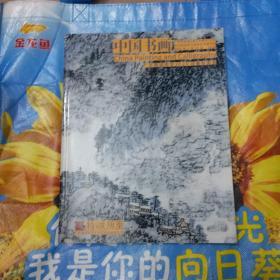 广东精诚所至2020迎春拍卖会:中国书画