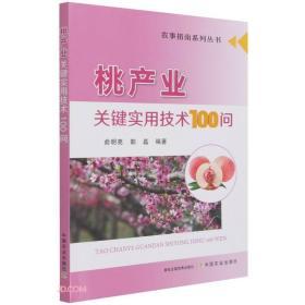 桃产业关键实用技术100问/农事指南系列丛书