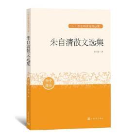 朱自清散文选集(中小学生阅读指导目录)