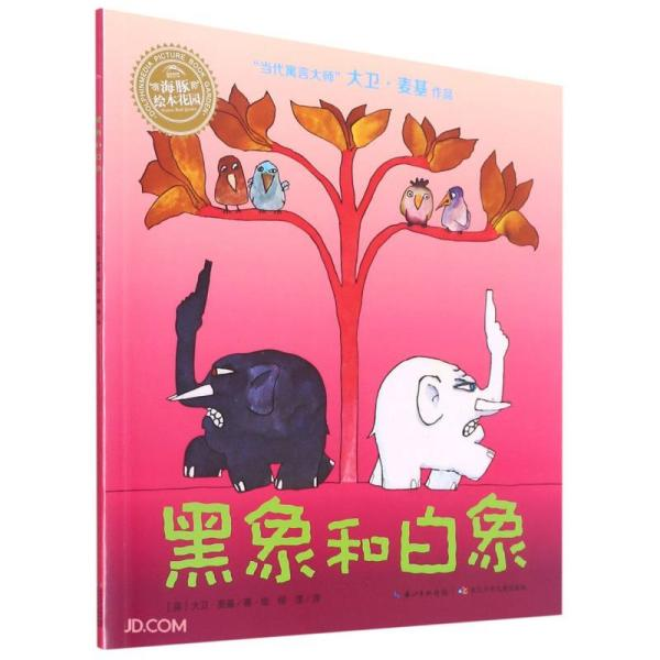 黑象和白象/海豚绘本花园