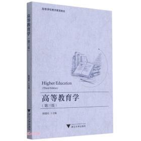 高等教育学(第三版)