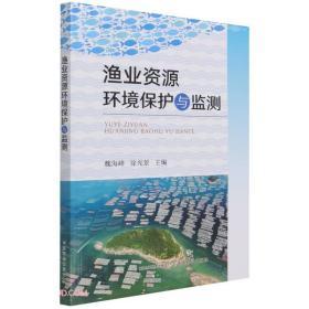 渔业资源环境保护与监测
