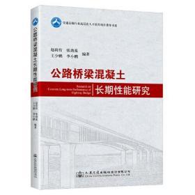 公路桥梁混凝土长期性能研究