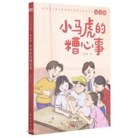 小马虎的糟心事/社会主义核心价值观儿童成长系列丛书