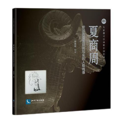 大家都可以画的中国绘画史——夏商周 狞厉的兽面纹到写实的任务肖像