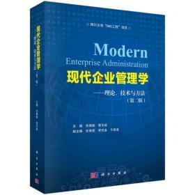 现代企业管理学——理论、技术与方法(第二版)