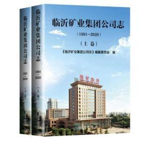 临沂矿业集团公司志(上下册)