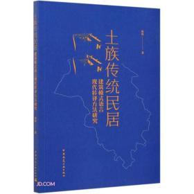 土族传统民居建筑模式语言现代转译方法研究