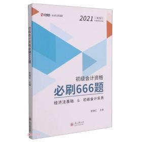 初级会计资格必刷666题(经济法基础&初级会计实务)/2021一举冲关