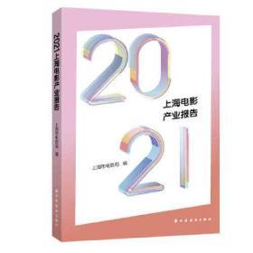 2021上海电影产业报告  上海远东出版社 9787547617083