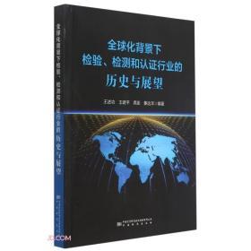 全球化背景下检验检测和认证行业的历史与展望