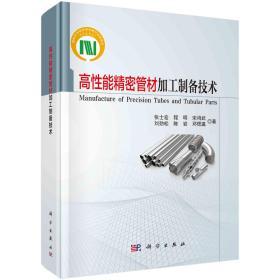 高性能精密管材加工制备技术