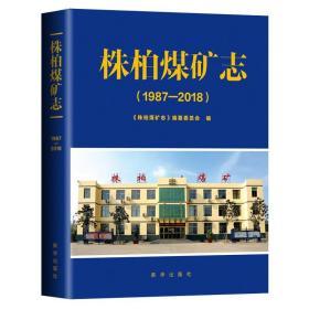 株柏煤矿志:1987—2018