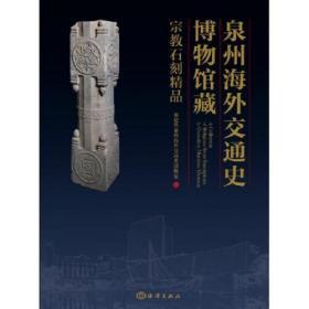 泉州海外交通史博物馆藏宗教石刻精品