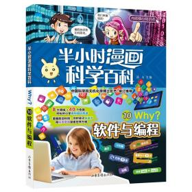 半小时漫画科学百科(软件与编程科普书)适合中小学生6-12岁儿童阅读科普读物对标中小学百科知识热点