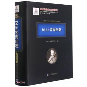 Dido等周问题(精)/现代数学中的著名定理纵横谈丛书