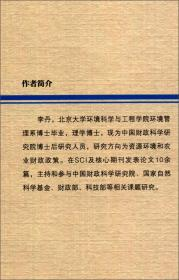 9787509678848-dy-农牧关系是叫的农牧民生计和生态变化研究